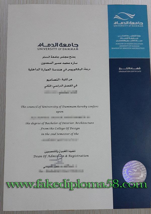University of Dammam fake diploma samples in Saudi Arabia