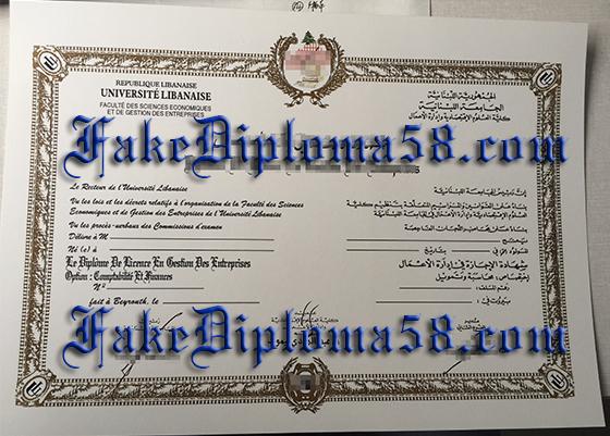University Lebanese, Université Libanaise degree, Libanaise University
