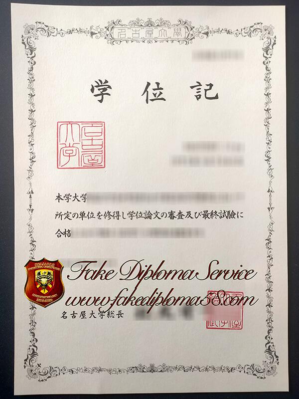 fake Nagoya University diploma